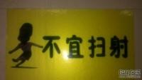 三明君悦酒店主题餐厅厕所提示语