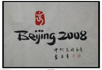 大家都来支持中国北京申办2022年冬季奥运会!